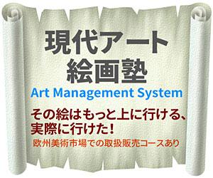 現代アート絵画塾