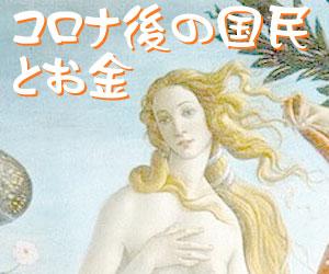 日本女子経済119番