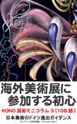 ギャラリー日独物語